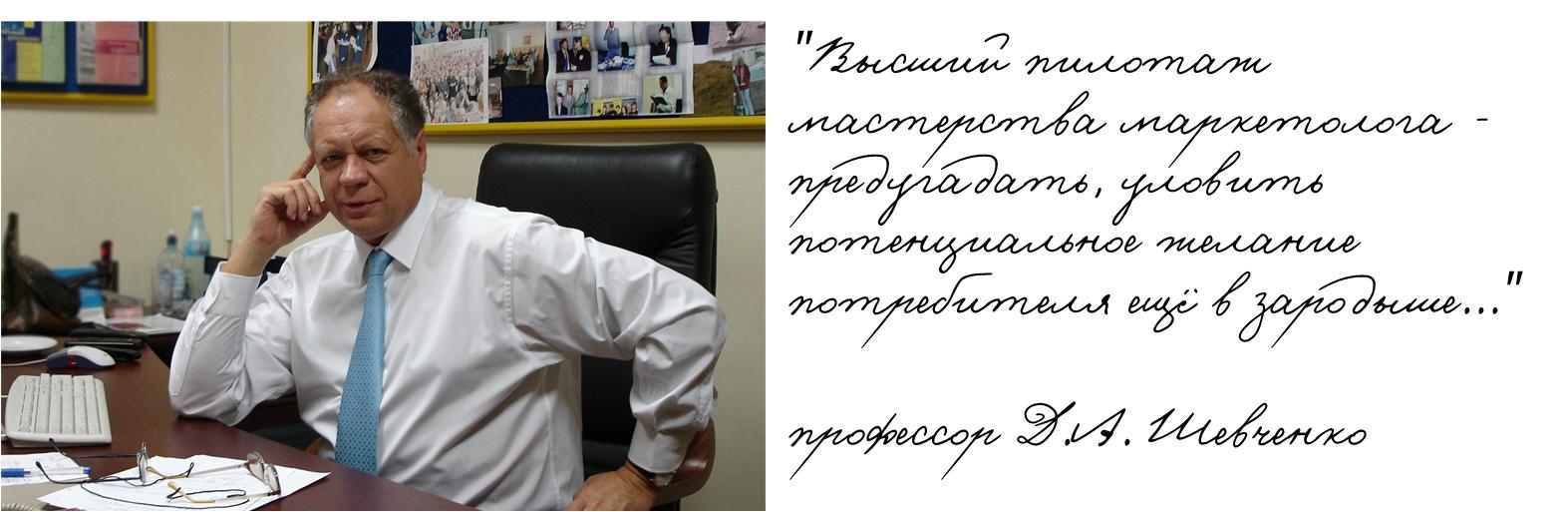 Личный блог профессора Шевченко Дмитрия Анатольевича